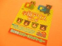 Gakuen Alice Shojo Manga Bookmarks Set Furoku