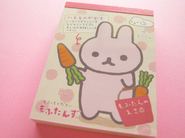 Photo1: Kawaii Cute Mini Memo Pad San-x *Mofutans  (MW 00701-03)