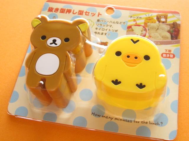 Photo1: Kawaii Cute Rice Mold Bento Accessories Set San-x *Rilakkuma (30801)
