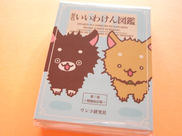 Photo1: Kawaii Cute Mini Memo Pad Set San-x *Iiwaken いいわけ図鑑  (MW06701 )