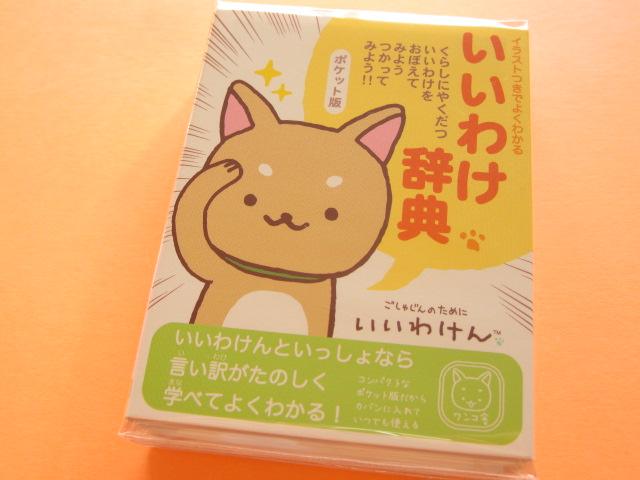 Photo1: Kawaii Cute Mini Memo Pad Set San-x *Iiwaken いいわけ辞典  (MW06601 )