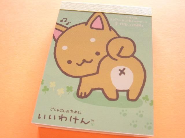 Photo1: Kawaii Cute Mini Memo Pad San-x *Iiwaken ごしゅじんのために (MW06501-3)