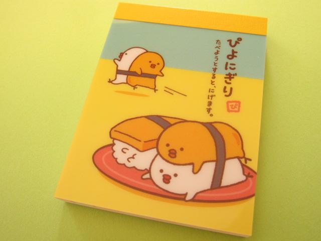 Photo1: Kawaii Cute Mini Memo Pad Mind Wave *ぴよにぎり (51598)