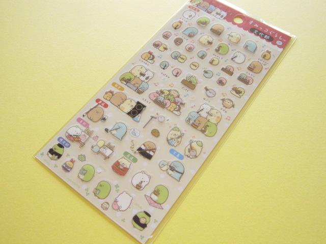 Photo1: Kawaii Cute Sticker Sheet San-x *Sumikkogurashi 文化部 Cultural Club (SE29402)