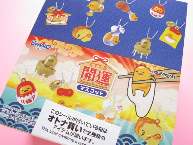 Photo1: Re-Ment Keychain Good‐luck Charms Collection Full Set Sanrio *Gudetama