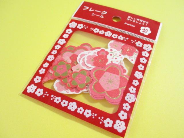 Photo1: Japanese Sticker Flakes Sack P-work *梅 Plum (03)