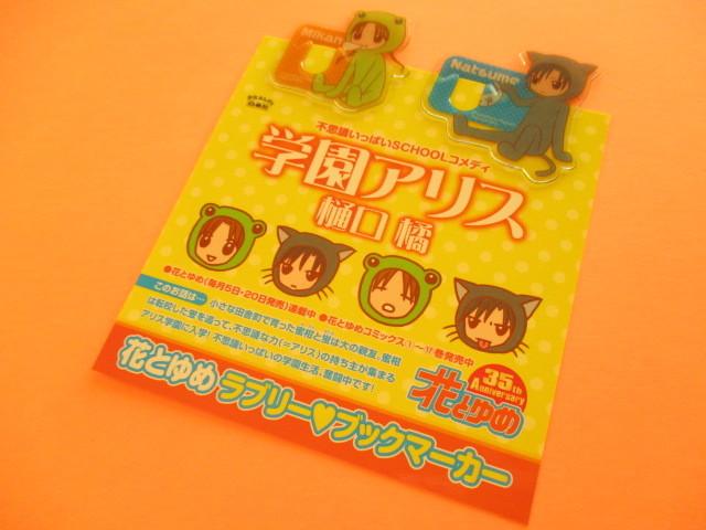Photo1: Gakuen Alice Shojo Manga Bookmarks Set Furoku