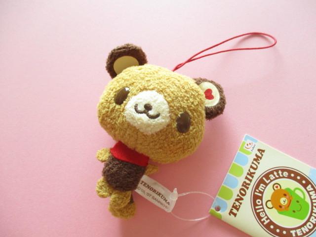 Photo1: Kawaii Cute Tenorikuma Strap Plush Doll *Latte-kun
