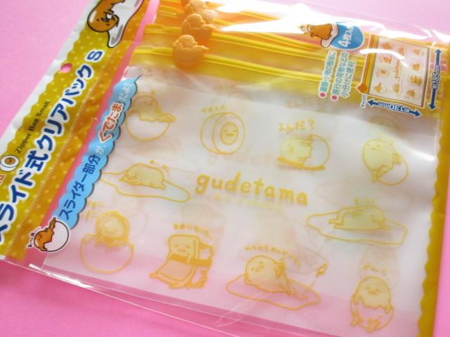 Photo1: 4 pcs Kawaii Cute Gudetama Gudetama Zipper Bags Set S Sanrio (27927)