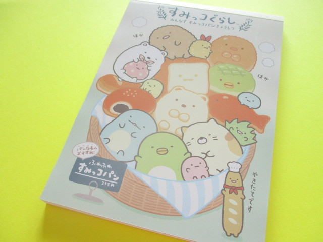 Photo1: Kawaii Cute Large Letter Pad San-x Sumikkogurashi *すみっこパンきょうしつ (MW51701)