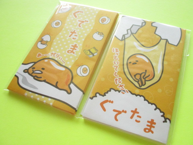 Photo1: 2 pcs Kawii Cute Mini Envelopes Set Sanrio *Gudetama (017390)