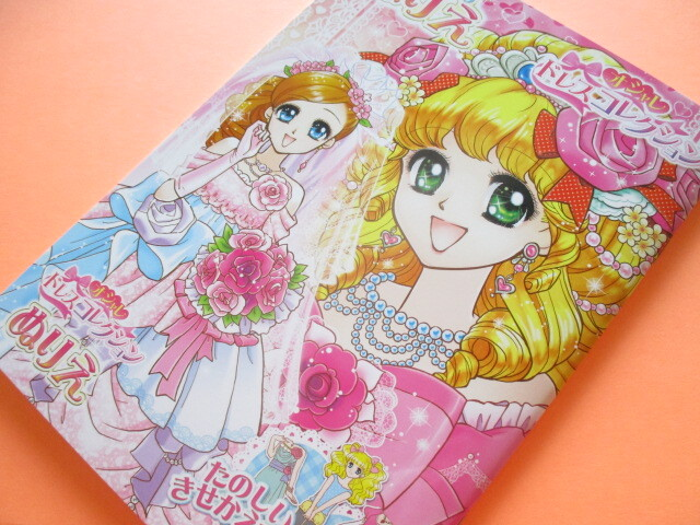 Photo1: Cute Japanese Girls Illustration Coloring Book Dress Collections (4620443A)