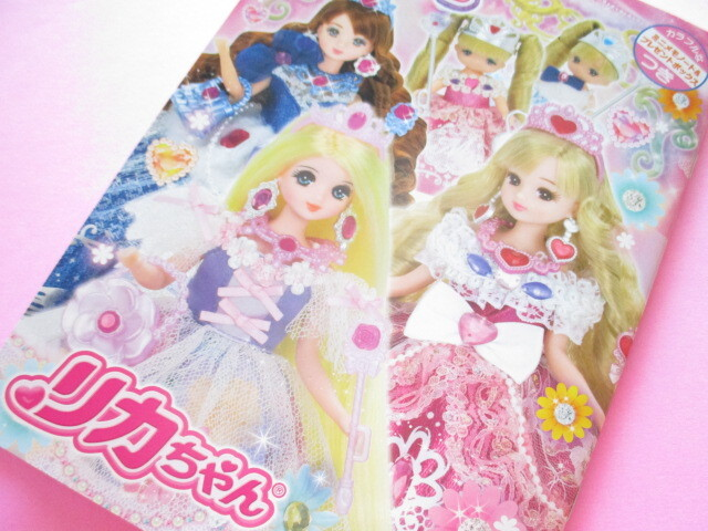 Photo1: Cute Japanese Girls Illustration Coloring Book Licca-chan (504856)