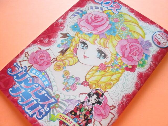 Photo1: Cute Japanese Girls Illustration Coloring Book Princess World -2 (500100)