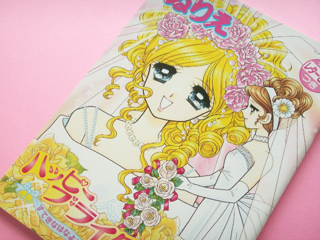 Photo1: Cute Japanese Girls Illustration Coloring Book Happy Bridal
