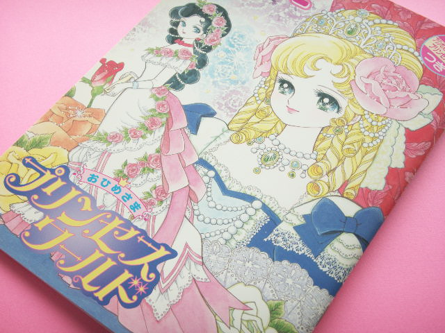 Photo1: Cute Japanese Girls Illustrations Coloring Book Princess World